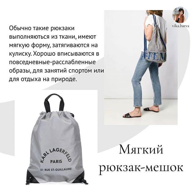 Как выбрать стильный рюкзак на все случаи жизни: стилист поделилась важными нюансами
