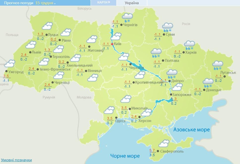 В Україну йде потужний антициклон: в яких областях зміниться погода
