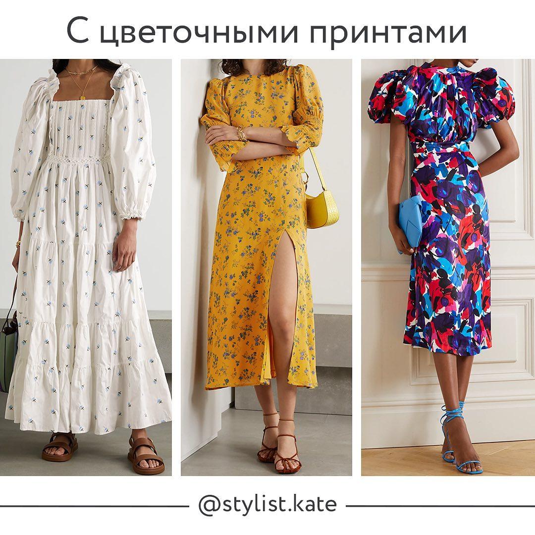 Квітковий принт і сітка: наймодніші сукні на весну 2021