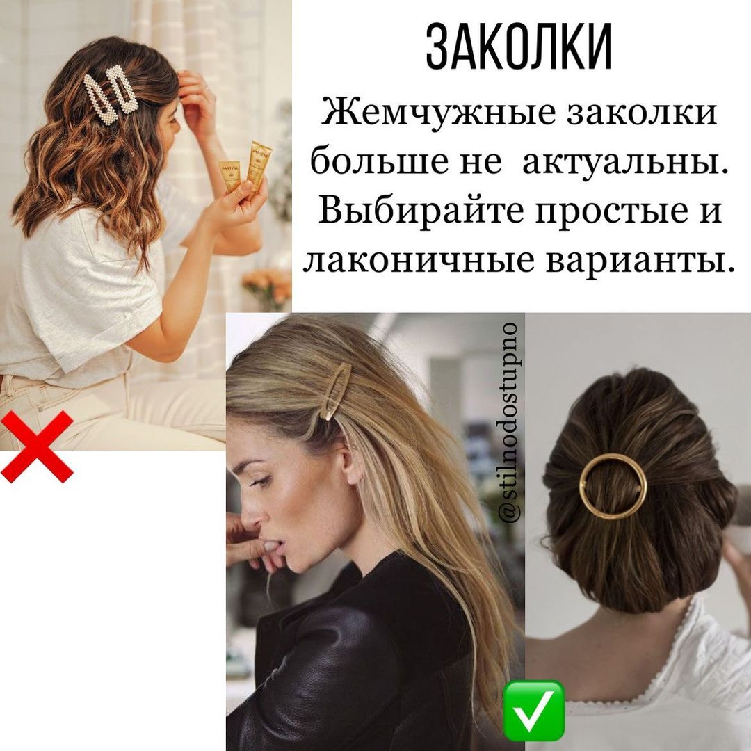 Забудьте про коси і начісування: стиліст назвала зачіски, які більше не в тренді в 2021
