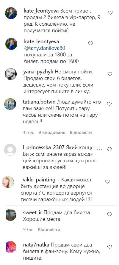 Фаны массово сдают билеты на концерт Поляковой в Киеве: что происходит