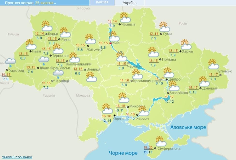 Україну затягне хмарами і дощами: в яких областях розгуляється негода