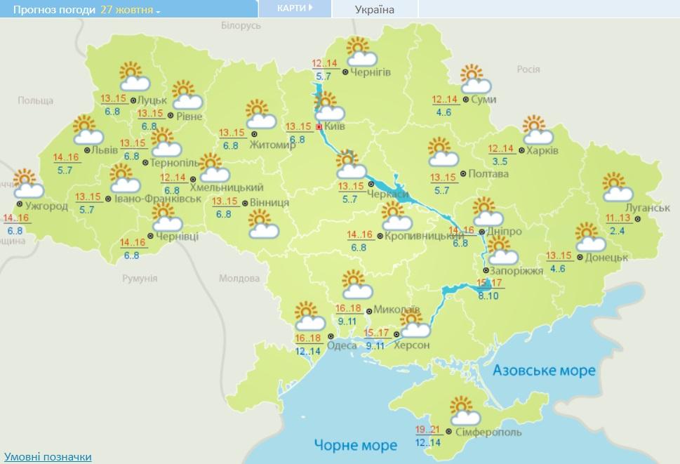 Синоптики розповіли, коли Україну накриє дощами і холодом