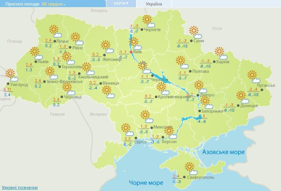 В Украину идут лютые морозы: какие области зацепит сильнее всего