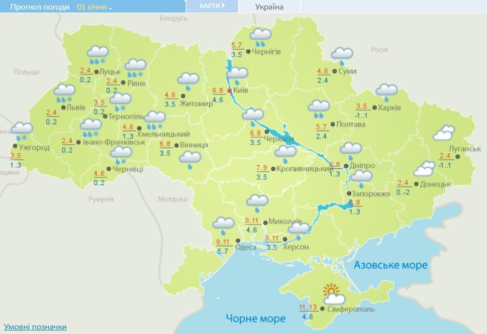 Похолодание и дожди: синоптики дали прогноз на первые дни 2021 года