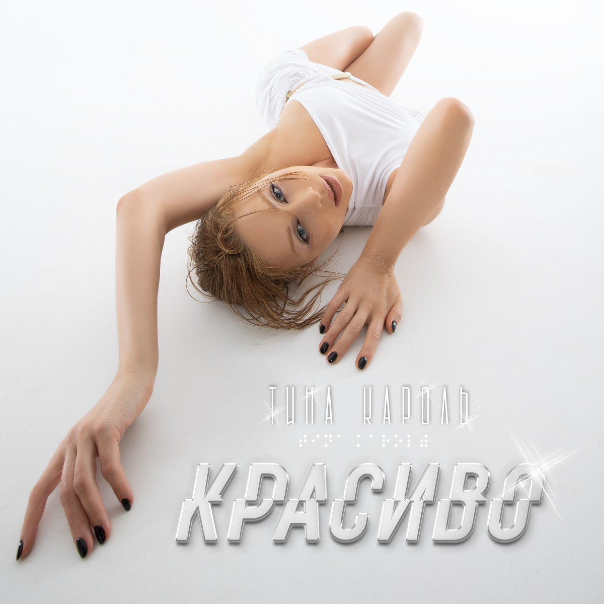 """Це гармата! Тіна Кароль випустила новий альбом """"Красиво"""""""