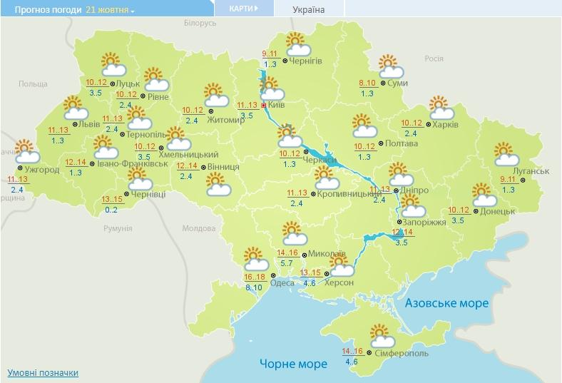 Насуваються морози: в Україну прийде арктичний холод