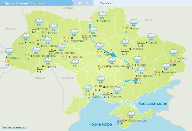 На Україну насувається затяжне похолодання: новий прогноз на середину жовтня