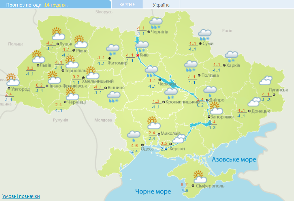 +11, ожеледиця і туман: погода в Україні продовжить дивувати аномаліями