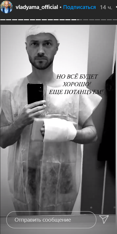 Влад Яма лег под нож хирурга после травмы на Танцах со звездами (на фото)
