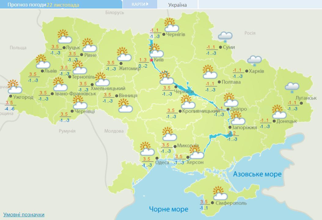 Справжні холоди: коли в Україні очікується пік листопадових морозів