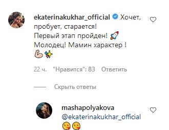 Любовь и гордость: Оля Полякова похвасталась неожиданными раскачками дочери