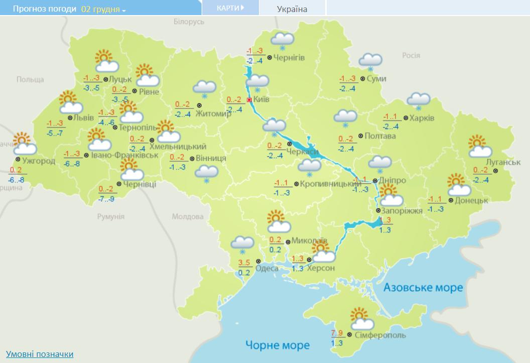 Украину засыплет снегом в первые дни зимы: появилась карта погоды