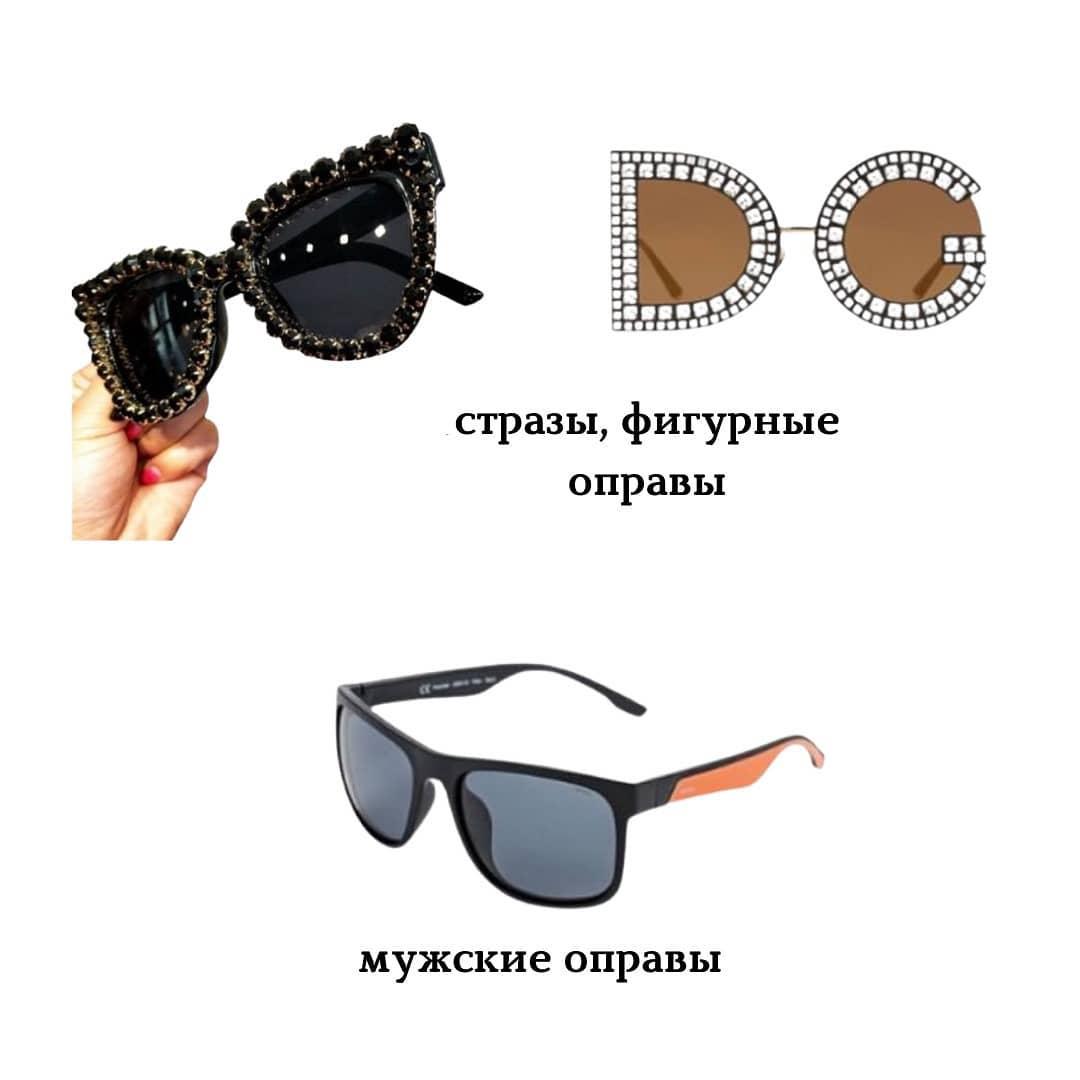 З очей геть: стиліст розповіла, які окуляри більше не в тренді