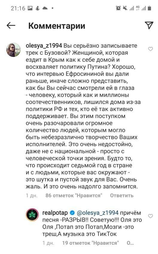 Потап обидел украинцев: с чего все началось и что ему за это будет
