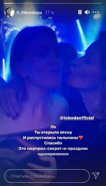 Светлана Лобода тайно выступила в Киеве