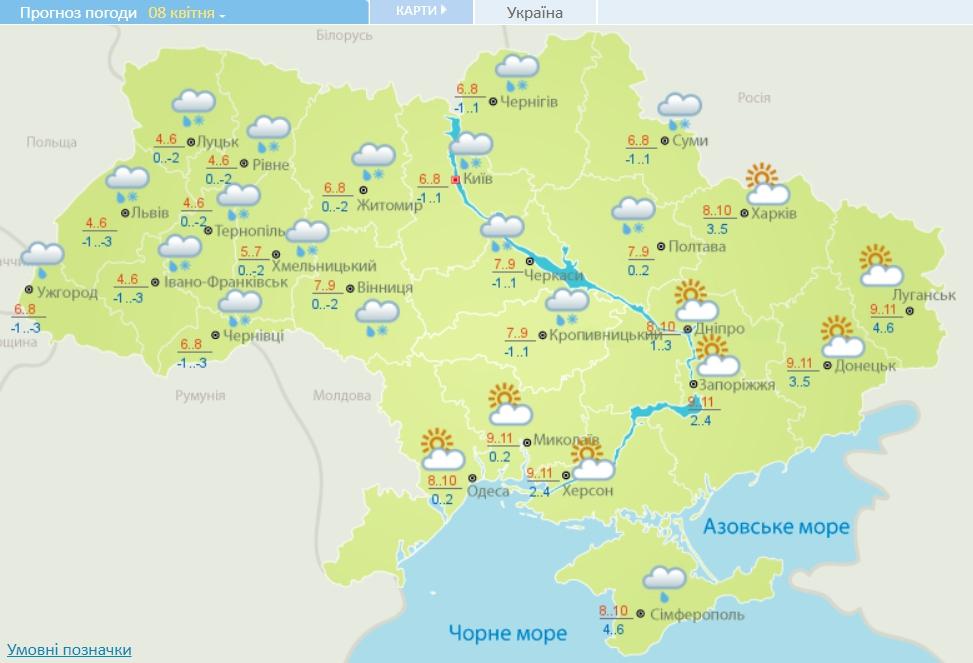 Україну затягне холодами зі снігопадами, а морози місцями до -8 градусів