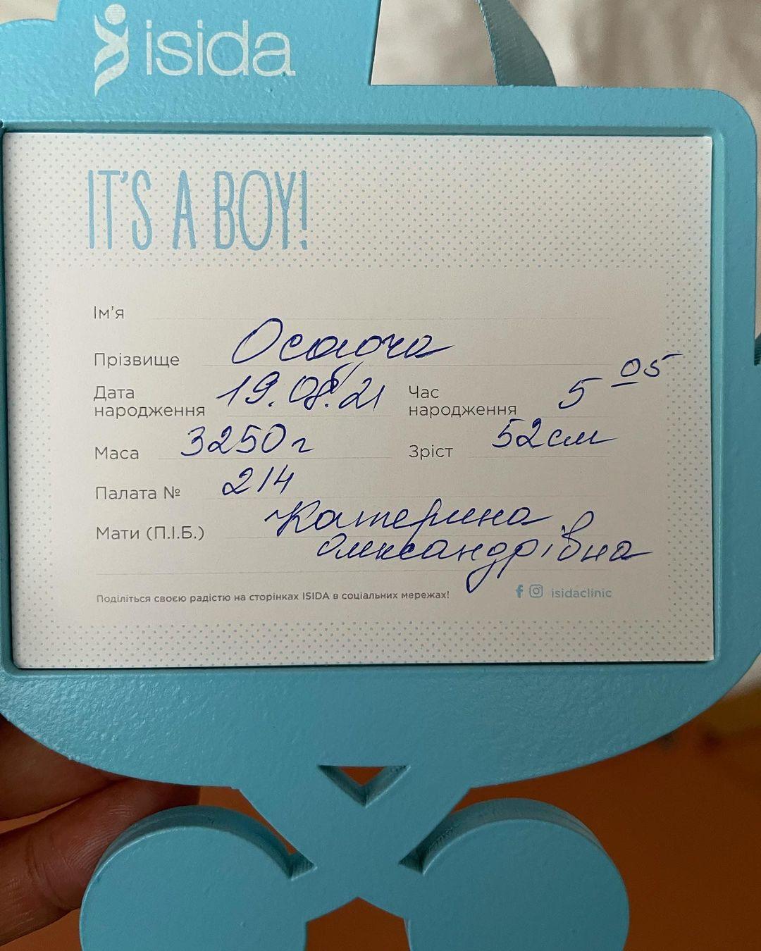 Катя Осадча стала багатодітною мамою: перші фото малюка!
